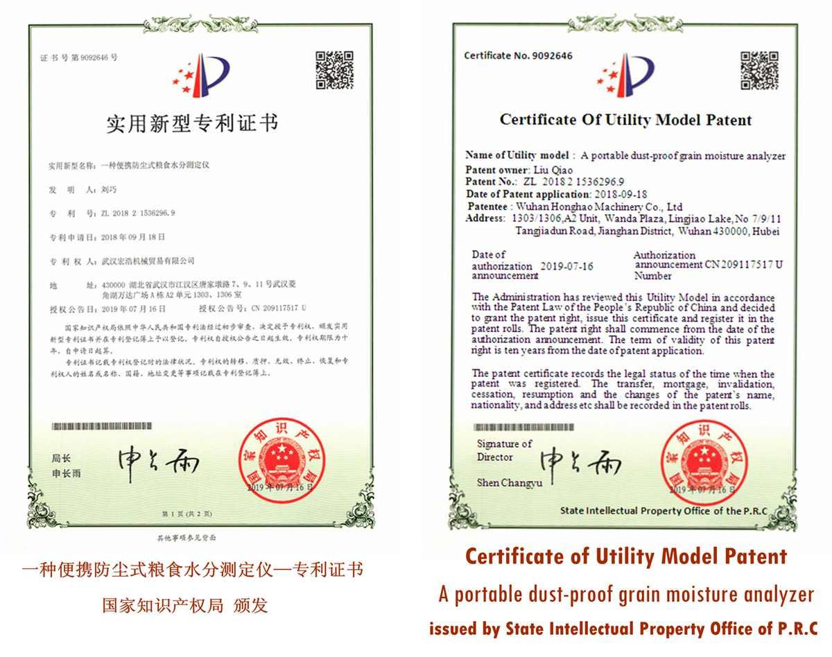 Utility Model Patent1
